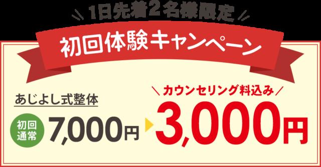 【1日先着2名様限定】あじよし式整体初回通常7,000円が3,000円!