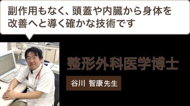 整形外科医学博士 谷川智康先生