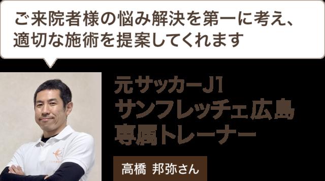 元サッカーJ1サンフレッチェ広島専属トレーナー 高橋邦弥さん