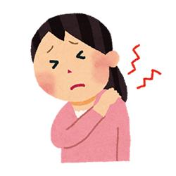 首や腕の痛み